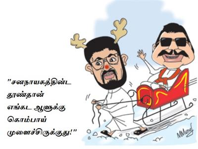 Whereas the 3 columns are nowhere, 4th Pillar is for what???? - Jaffna Thampi:-