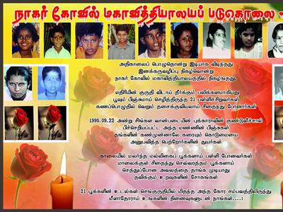 Today is 21st Anniversary of Nagerkovil School massacre