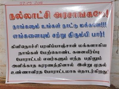 Attention drawn struggle of the people of Paravipanchan transformed into hunger strike