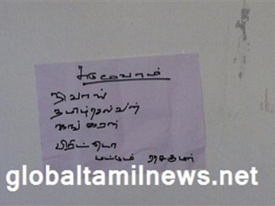 The posters against the Great Heroes Remembrance Day appeared in the premises of Jaffna University:-